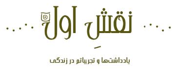 نقش ِاول