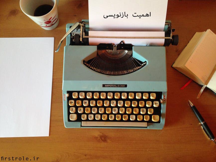 اهمیت-بازنویسی-آیت-دولتشاه